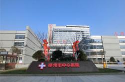 恭贺江苏省徐州市中心医院新城区分院加盟《天使宝贝》项目